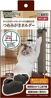 ペティオ (Petio) necoco つめみがきホルダー 猫用 2個 (x 1)