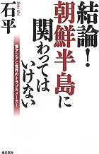表紙: 結論!朝鮮半島に関わってはいけない | 石平