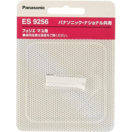 パナソニック フェリエ マユ用刃 F-67(刃ブロック) ES9256