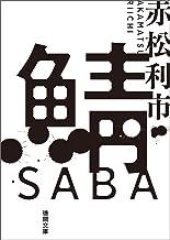 表紙: 鯖 (徳間文庫) | 赤松利市