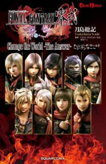 小説 ファイナルファンタジー零式 Change the World -The Answer- (ゲームノベルズ)