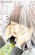 表紙: 花園さん、結婚するんだって (フラワーコミックス) | 三つ葉優雨