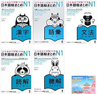 JLPT Level N1 Nihongo So-matome for Learning Japanese 5 Book Set , Kanji , Vocabulary , Grammar , Reading & Listening Comprehension , Sticky Notes
