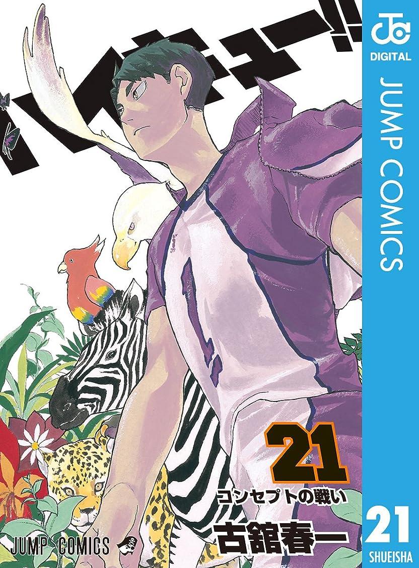 第三日常的に広がりハイキュー!! 21 (ジャンプコミックスDIGITAL)