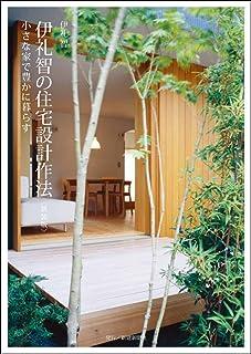 伊礼智の住宅設計作法ー小さな家で豊かに暮らす