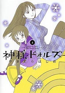 神様ドォルズ(4) (サンデーGXコミックス)
