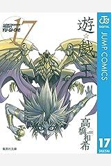 遊☆戯☆王 モノクロ版 17 (ジャンプコミックスDIGITAL) Kindle版