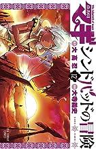 表紙: マギ シンドバッドの冒険(12) (裏少年サンデーコミックス) | 大寺義史