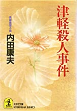 表紙: 津軽殺人事件 (光文社文庫) | 内田 康夫