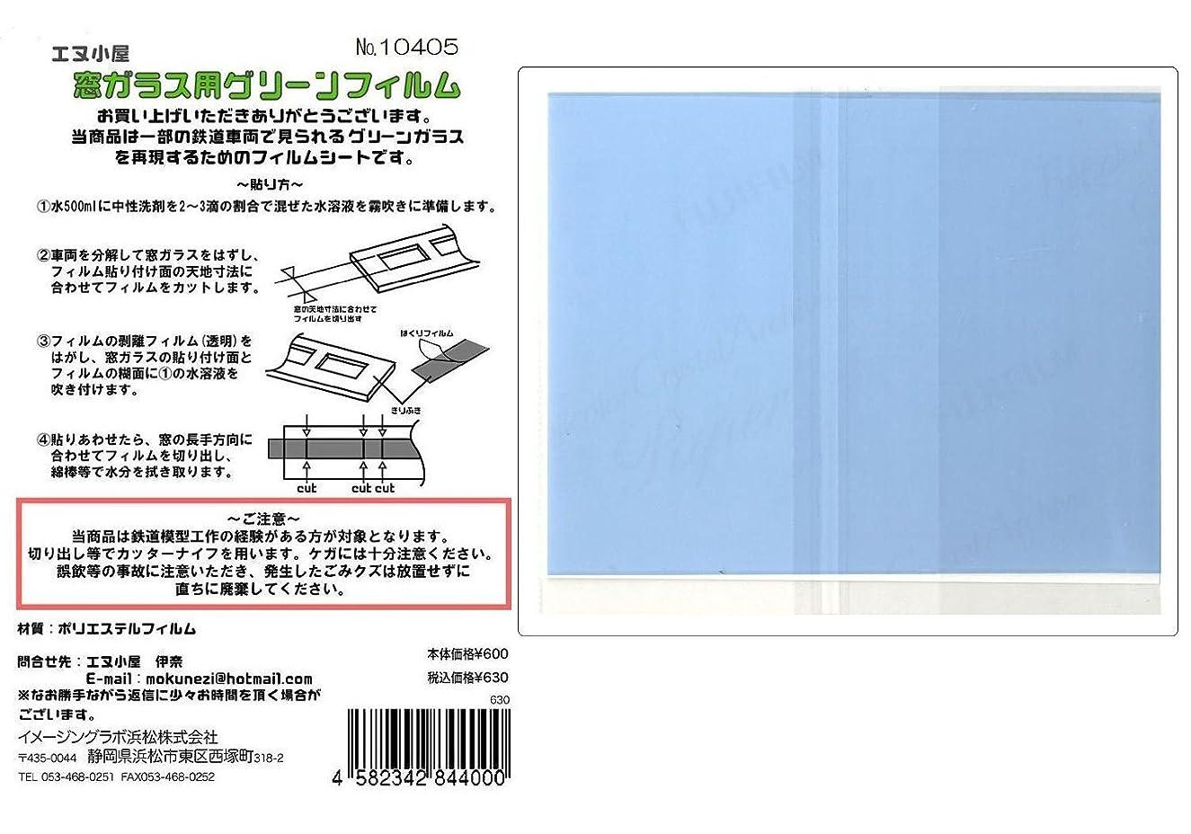 不愉快神経障害区別エヌ小屋 Nゲージ 10405 窓ガラス用薄いブルーフィルム