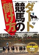 表紙: ダート競馬の儲け方 馬単位の適性を見抜ければ本命も大穴も自由自在! | nige