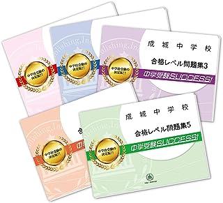 成城中学校直前対策合格セット問題集(5冊)