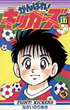 がんばれ!キッカーズ(17) (てんとう虫コミックス)
