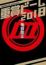 表紙: 重賞ビーム 2018 (サラブレBOOK) | 亀谷 敬正