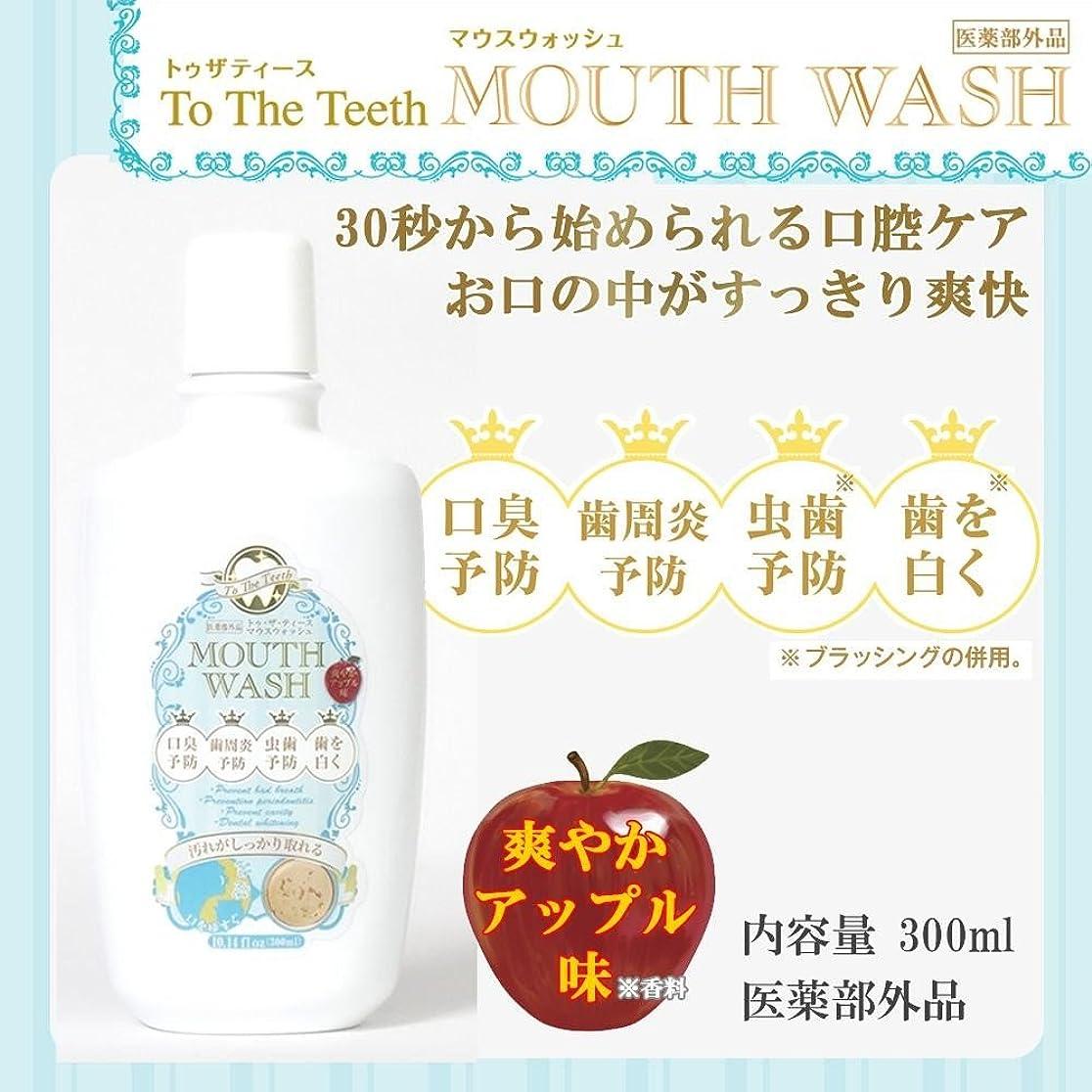 アパート広がりオゾンTo The Teeth(トゥ?ザ?ティース) マウスウォッシュ 医薬部外品 300ml