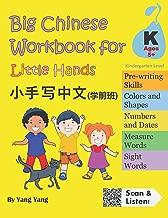 Big Chinese Workbook for Little Hands (Kindergarten Level, Ages 5+) (Volume 1)