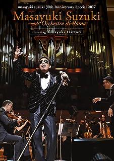 masayuki suzuki 30th Anniversary Special 鈴木雅之 with オーケストラ・ディ・ローマ Featuring 服部隆之 [DVD]...