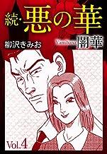 続 悪の華(闇華) 4 愛蔵版