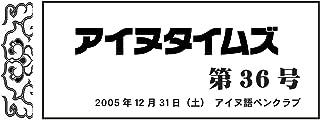 アイヌタイムズ36号(日本語版35号付)