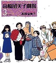 表紙: 高橋留美子劇場(3) (ビッグコミックス) | 高橋留美子
