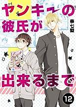 表紙: ヤンキーの彼氏が出来るまで 第12話 (ROCKコミック Jack) | 奈七梨