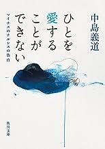 表紙: ひとを愛することができない マイナスのナルシスの告白 (角川文庫) | 中島 義道