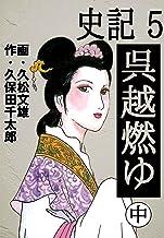 表紙: 史記 5 呉越燃ゆ 中 | 久松文雄