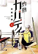 表紙: 灼熱カバディ(4) (裏少年サンデーコミックス)   武蔵野創