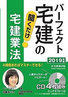 2019年版 パーフェクト宅建の聞くだけ 宅建業法 (聞いて覚える宅建)