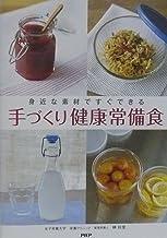 身近な素材ですぐできる手づくり健康常備食