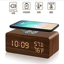 ワイヤレス充電 置き時計 目覚まし時計 内蔵電池 USB給電 android iphone充電器 音声感知 ブラウン木目調