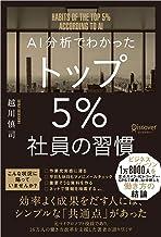 表紙: AI分析でわかった トップ5%社員の習慣 | 越川慎司
