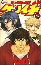 表紙: 史上最強の弟子ケンイチ(47) 史上最強の弟子 ケンイチ (少年サンデーコミックス) | 松江名俊