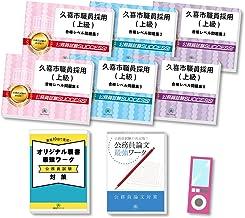 久喜市職員採用(上級)教養試験合格セット問題集(6冊) +オリジナル願書・論文最強ワーク