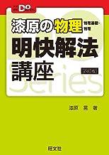 表紙: 大学受験Doシリーズ 漆原の物理(物理基礎・物理) 明快解法講座 四訂版   漆原晃