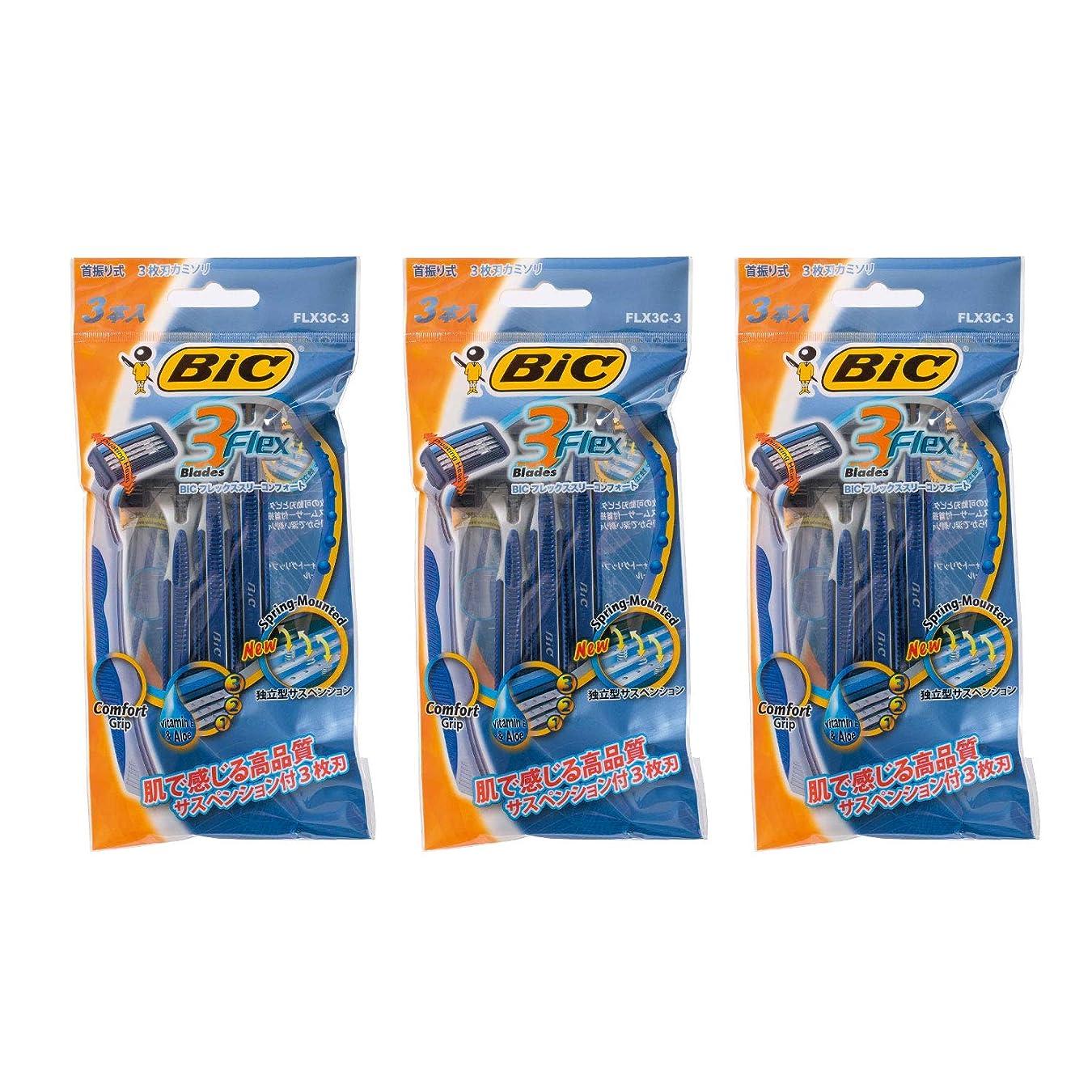 不規則性慰め手がかりビック BIC フレックス3 コンフォート3本入 x 3パック(9本) FLEX3 3枚刃 使い捨てカミソリ 首振り サスペンション ディスポ