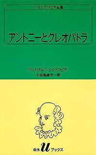 シェイクスピア全集 アントニーとクレオパトラ (白水Uブックス)