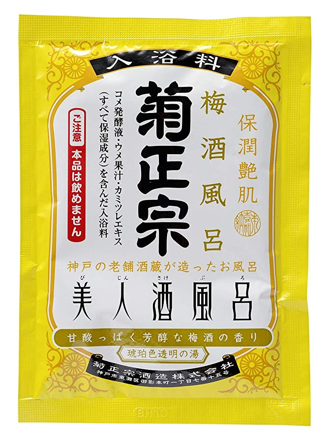 アジア曲げる鋸歯状美人酒風呂 梅酒風呂 60ml 10包入