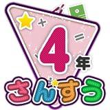 楽しい 小学校 4年生 算数(算数ドリル) 無料 学習アプリ