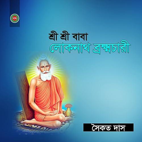 Amazon.com: Sri Sri Baba Loknath: Saykat Das: MP3 Downloads
