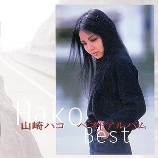 山崎ハコ ベストアルバム
