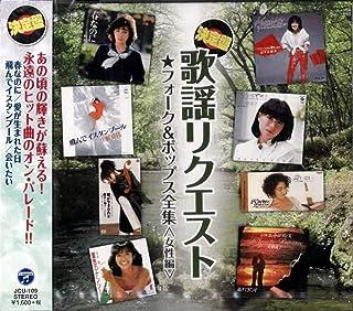歌謡リクエスト フォーク&ポップス全集<女性編> JCU-109