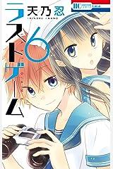 ラストゲーム 6 (花とゆめコミックス) Kindle版