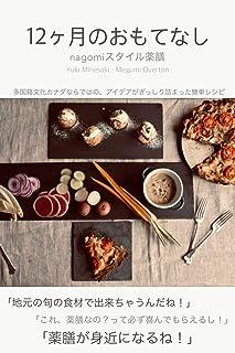 12ヶ月のおもてなし: nagomiスタイル薬膳 (Sablage)