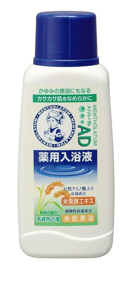 深くクロール来て【医薬部外品】メンソレータム AD 薬用入浴剤 天然保湿因子米発酵エキス配合 やすらぐ森林の香り 720mL