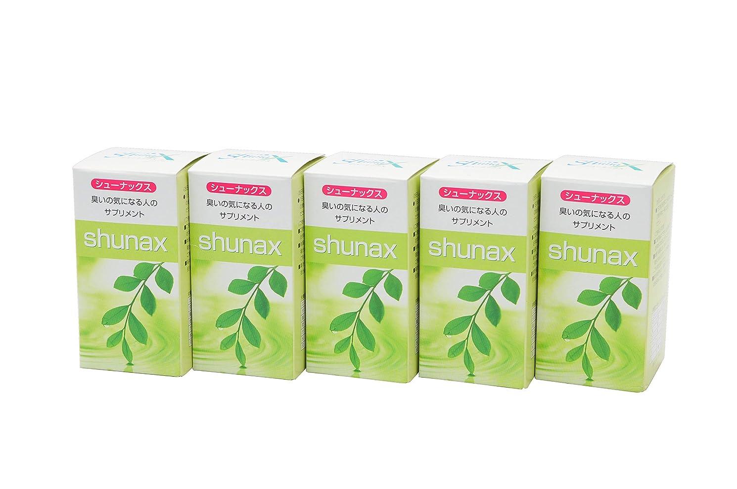 アルネセクタアドバイスシューナックス(口臭?体臭?加齢臭スメルナークDX配合消臭サプリ)5個セット
