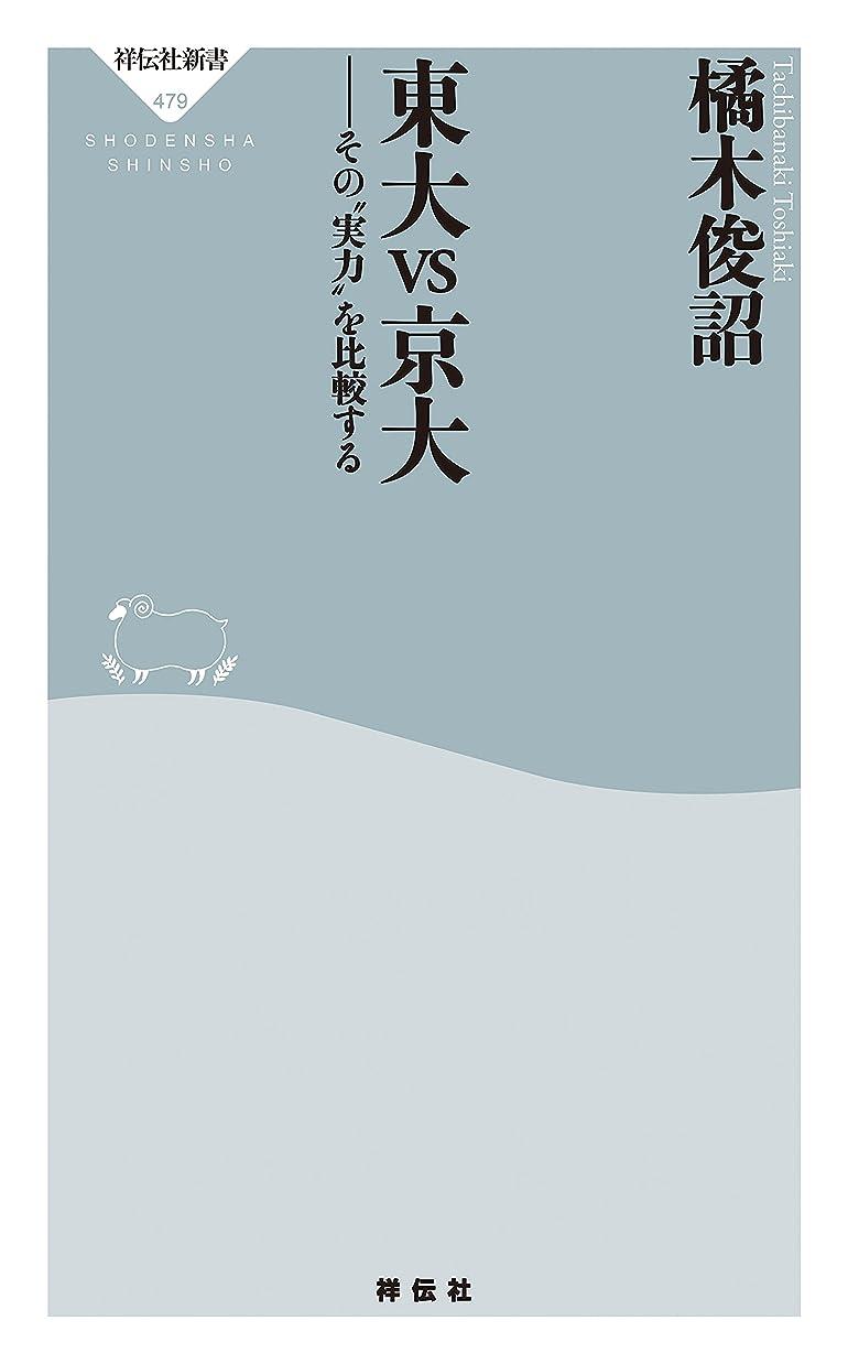 """黒人暗くする病者東大vs京大――その""""実力""""を比較する (祥伝社新書)"""
