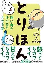 表紙: とりほん 飼い鳥のほんねがわかる本   磯崎哲也