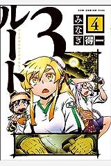 ルート3 4巻 (ガムコミックスプラス) コミック