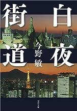 表紙: 白夜街道 (文春文庫) | 今野敏